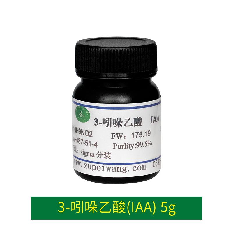 3-吲哚乙酸(IAA)-5g