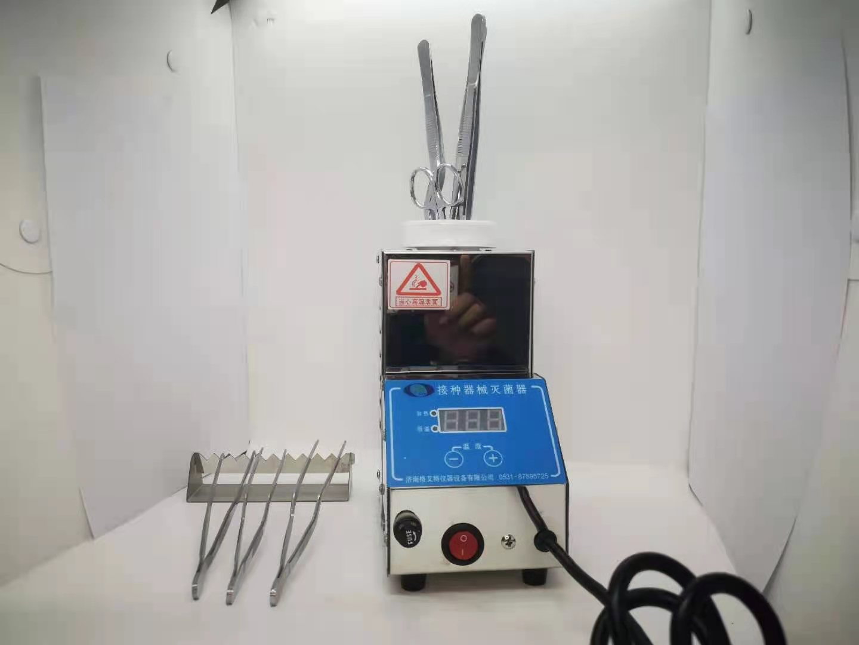 接种器械灭菌器